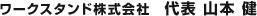 ワークスタンド株式会社 代表 山本 健