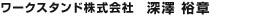 ワークスタンド株式会社 深澤 裕章