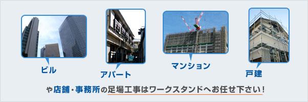 ビル・アパート・マンション・戸建や店舗・事務所の足場工事はワークスタンドへお任せ下さい!