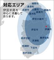 伊豆半島を中心に活動しております。